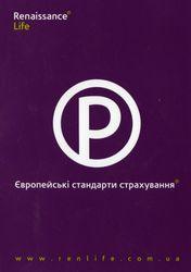 В рамках пенсионной реформы на Украине компания Renaissance Life :