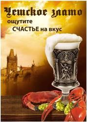 пиво оптом Чешское Злато