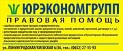 Бесплатные юридические консультации адвокатов Симферополя и Крыма