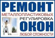 Ремонт и регулировка окон и дверей ПВХ в Феодосии