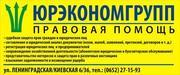 Лучшие юристы и адвокаты Симферополя www.jureconom.com.ua