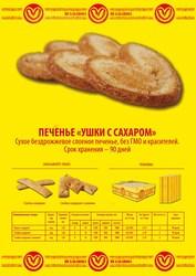 Печенье из слоеного теста