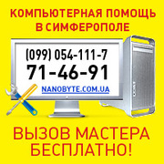 Ремонт компьютеров в Симферополе.