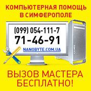 Ремонт Ноутбуков,  Компьютеров с гарантией в Симферополе.