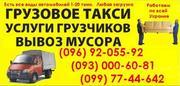 ВЫвоз мусора Севастополь. вывезти мусора в севастополе. Грузчики. Зил
