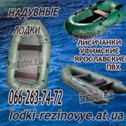 лодка надувная резиновая гребная и моторная и лодка надувная из ПВХ