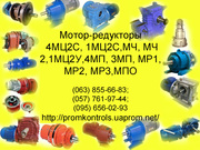 Продам мотор-редукторы МПО, МР, 3МП, 4МП, 1МЦ2С