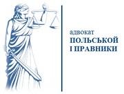 адвокат Польской и Юристы