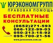 Адвокаты и юристы Крыма. www.jureconom.com.ua