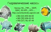 Продам насосы секционные типа 50НС