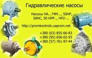 Продам насосы 50НРР125С,  50НРР125Р,  50НРР125Д1, 50НРР125М,  50НРР125Г,