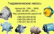 Насосы 50НРР