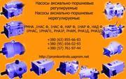 Насосы РМНА 32/35,  РМНА 63/35,  РМНА 125/35