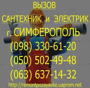 Установка счетчиков на воду Симферополь