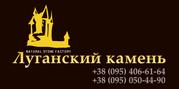 Луганский камень песчаник