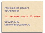 Размещение Ваших объявлений на досках Украины