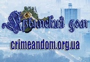 Купить,  продать,  арендовать земельный участок Крыму crimeandom.org.ua