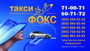Первый в Крыму сервис заказа такси по видеосвязи Skype.
