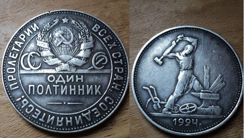 ценность монеты один полтинник 1924 года