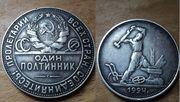 продам Один полтинник 1924 года.......