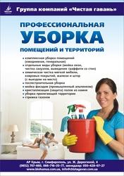 «Профессиональная уборка помещений и территорий,  продажа сопутствующих