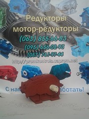 Продам редукторы РМ-250(8; 10; 12, 5; 16; 20; 25; 31, 5; 40; 50)