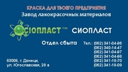 Эмаль КО – 811,    эмаль КО – 811   Доставка  по Украине.  Отдел сбыта