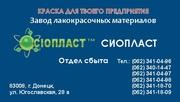 Эмаль ВЛ – 515,  эмаль ВЛ – 515.  Доставка  по Украине.  Отдел сбыт