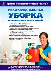 Уборка офисов и квартир,  химчистка,  мойка окон,  Крым,  Симферополь