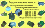 Продам насосы для станков,  прессов  НПл 45-5/16,  ( 5БГ12-24АМ),  НПл 45