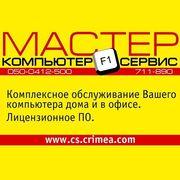 Компьютерная помощь Симферополь Алушта
