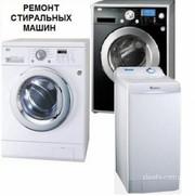 Ремонт стиральных машин Симферополь