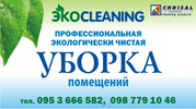 Генеральная уборка жилых и нежилых помещений.