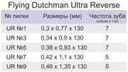 Продам пилки Flying Dutchman - пилочки для лобзикового станка.