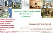 Градостроительство в г Киев по низким ценам