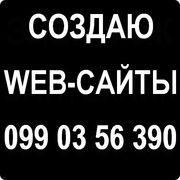 Создание web-сайтов в Симферополе