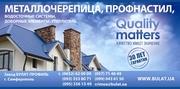 Металлочерепица, профнастил в Симферополе и весь Крым