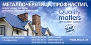 Металлочерепица в Севастополе, Ялте, Керчи, Евпатории, Джанкое, Симферополе