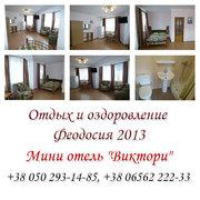 Отдых и оздоровление Феодосия 2013,  Горящие путевки в Феодосии отель