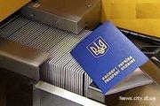 гражданский паспорт Украины.
