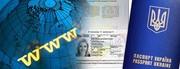 Загранпаспорт,  водительское удостоверение Украины