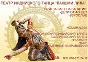 Театр индийского танца «Лакшми Лила» приглашает на уроки танца