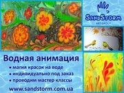 Водная анимация,  рисунки на воде,  эбру. Симферополь,  Ялта,  Крым.