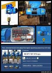 Электрическая канатная таль (тельфер) серия Т10 г/п 1 0 т
