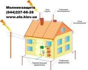 Молниезащита,  заземление дома,  монтаж,  проект,  Киев,  Одесса,  Винница,  Николаев,  Житомир,  Днепропетровск