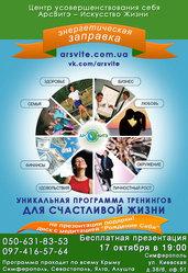 Психологические тренинги в Крыму,  обучение и курсы по психологии Крым
