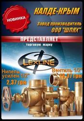 Lexline латунь оптовикам АР Крым и Херсонской области.