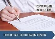 Составление исков, заявлений, жалоб в органы и суды/Качественные услуги