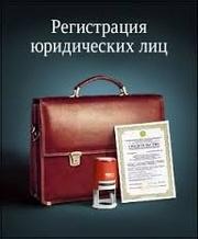 Регистрация юридического лица (ООО)/ Качественные юр. услуги