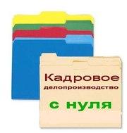 Кадровое делопроизводство/Качественные юридические услуги
